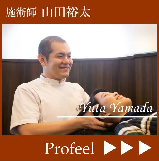 山田裕太(やまだゆうた)