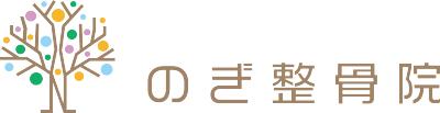 大阪市住吉区長居【のぎ整骨院】おすすめ人気の接骨院