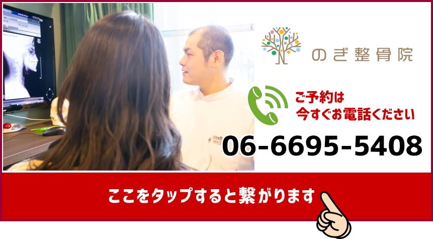 のぎ整骨院 電話番号